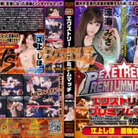 BEPM-04 Extreme Premium Match VOLUME.4 Shiho Egami, Misa Suzumi