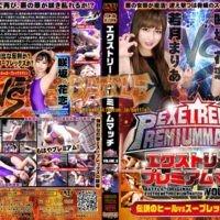 BEPM-08 Extreme Premium Match VOLUME.8 Maria Wakatsuki, Karen Sakisaka