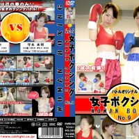 BWBD-09 Woman Boxing No.09 YUU NAKAJIMA, MIMEI MORINAGA