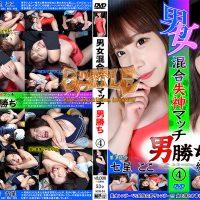 KDS-04 Mixed male fainting match male win 4 Koko Nanase, Yukina Ayane