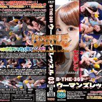 BBW-03 B-THE-369 Woman's Wrestle 03 Koko Nanase, Yukina Ayane