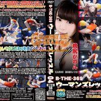 BBW-04 B-THE-369 Woman's Wrestle 04 Kanon Momojiri, Neiro Otoha
