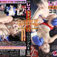 BLBC-03 Lesbian Women's Boxing Coliseum 3 Madoka Hitomi, Sena Minami