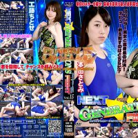 BNX-15 Next Generations Fight vol.15 Chitise Kudou, Satomi Honda