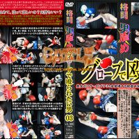 KBO-03 Fighting man bullying A man who wants to be hit by a glove 03 Kanon Nakajyo, Hotaru Mori, Mayu Nagisa