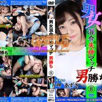 KDS-08 Mixed male fainting match male win 8 Azusa Misaki, Renon Kanae