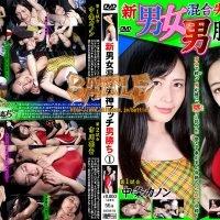 KDSS-01 New mixed gender syncope man win 1 Kanon Nakajo, Kanon Ichikawa