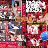 BTDX-07 Topless Domination Boxing 7 Misaki Yumeno, Ichika Kasaki