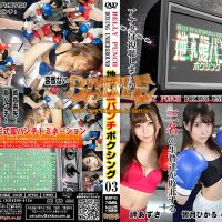BUBP-03 Underground Berry Punch Boxing 03 Azusa Misaki, Aina Nagase, Hikaru Minazuki