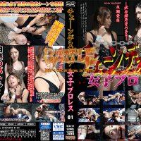 BCDJ-01 Chain Deathmatch Women's Wrestling 01 Saya Minami, Aina Nagase