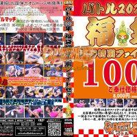 BFB-05 Battle 2020 lucky bag greeting spring special fight set Yuma Mayuno, Ageha, Hana Taira, Riko Mizuki, Mei Haruki, Momo Momoi, Yurina Amaki, Yukine Sakuragi, Yuuri Fukada, Misuzu Kawana