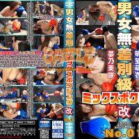 BMMK-01 Gender Open Weight Mixed Boxing Kai No.01 Misaki Yumeno, Mei Harumi