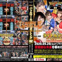 BW-42 Battle World Pro Boxing 02 Misaki Yumeno, Tsukasa Nagano, Hamu@Tachibana, Arisu Toyonaka, Aina Nagase, Ichigo Suzuya