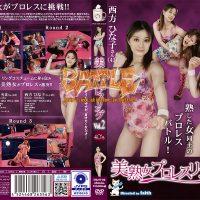 PBJW-02 Mature girl pro-wrestling ring VOL.2 40's Yukina Aiba, Hinako Nishikata