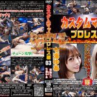 BCWP-03 Custom match Pro-Wrestling ver. 03 Yua Nanami, Rui Samejima