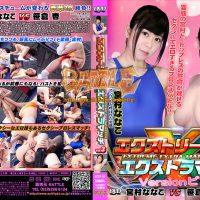 BEXP-03 Extreme Extra Match version PINK vol.3 Nanako Miyamura, An Sasakura