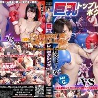 BNTX-03 Busty Topless Boxing 3 Yurina Aizawa, Chie Aragaki