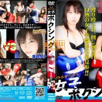 BWBN-1 NEO BOXING for WOMEN #1 MAYUMI Nana, WAKATSUKI Yuna