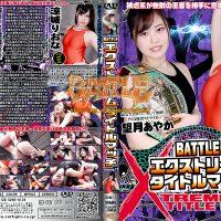 BXM-11 BATTLE XTREME TITLE MATCH Volume.11 Ayaka Mochizuki, Riona Suzushiro