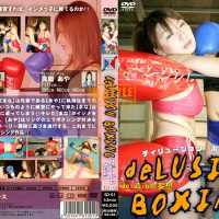 SD-01 Delusion Boxing Vol.01 Mana Sugiura, Aya Manabe