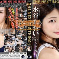 SNBT-03 THE NEXT BIG THING Vol.03 Aoi Mizutani, Sara Itou