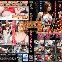 BCDJ-02 Chain Deathmatch Women's Wrestling 02 Hamu@Tachibana, Akari Niimura