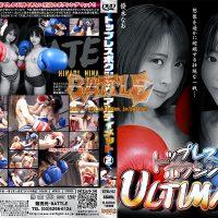BTBU-02 Topless boxing ULTIMATE 2 Nao Yuuki, Himari Hina