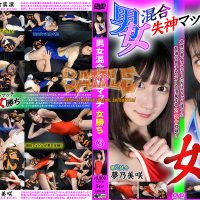 KDW-03 Men and women mixed syncope match woman win 3 Marin Asakura, Misaki Yumeno