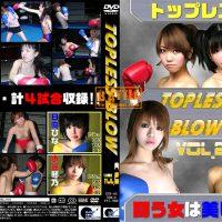 STB-02 TOPLESS BLOW Vol.2 Inoue Rina, Ichikura Azusa, Hyuga Hina, Mizutani Kotono