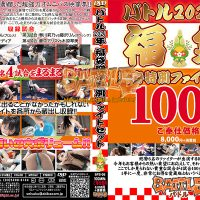 BFB-06 Battle 2021 lucky bag greeting spring special fight set Rin Fujisawa, Mio Shinozaki, Kotomi Kihara, Rino Harukawa, Nadia Kawamura, Arisu Toyonaka