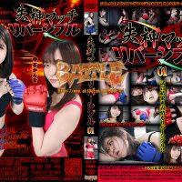 BKR-01 Fainting Match Reversible vol.01 Kanna Shiraishi, Marin Asakura