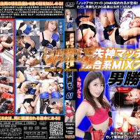 BSKM-01 Fainting Match Comprehensive MIX Fight Man Wins 01 Tsukasa Nagano, Miku Ikoma