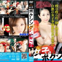 BWBN-2 NEO BOXING for WOMEN #2 Terasaki Yuka, Hiyama Zuzu