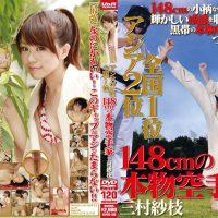 VSPDS-520 Mimura Gauze Branch Of Real Karate 148cm # 1 # 2 Nationwide Asia Nanami Rina (Mimura Sae)