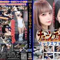 BCDM-01 Chain Deathmatch Mix Fight 01 Yue, Aoi Mizutani