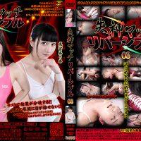 BKR-03 Fainting Match Reversible vol.03 Aria Narimiya, Arisa Kawasaki