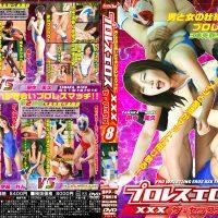BPP-08 Pro-wrestling Eros XXX - THE SEX 8 TANAKA Miku v. Silver Sex Man and ITO Ren v. Gold Sex Man