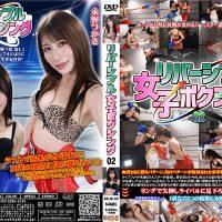 BRJB-02 Reversible Women's Boxing 02 Arisa Kawasaki, Tsukasa Nagano