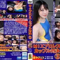 MPC-03 MIX Wrestling Couple Showdown 3 Arisu Toyonaka