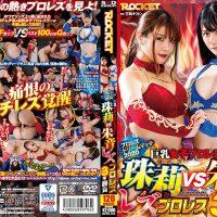 RCTD-354 Big Tits Women's Pro Wrestler Juri VS Akane Lesbian Pro Wrestling 3 Matches Aramura Akari, Misono Waka