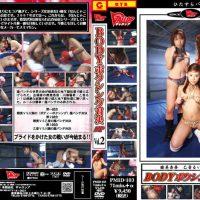 PMID-103 BODY Boxing Showdown SP 2 Costume Mutsumi Anna, Kawase Yuki