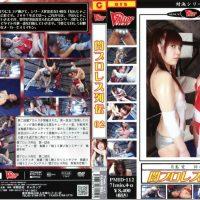 PMID-112 Dark Pro Wrestling Retsuden 02 Suzuki Chaori, Ai Tsukishima