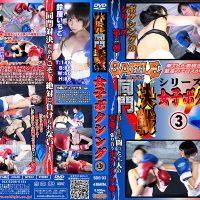 BDB-03 Battle Alumni Battle Series Women's Boxing 3 Natsuki Yokoyama, Ichigo Suzuya