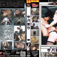 PMID-067 Mackerel Fold First Volume Yui Aikawa