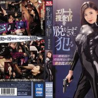 SSNI-911 Golden Ratio Body That Fell Into An Aphrodisiac Pickled Sex Processing Woman Who Commits Without Taking Off The Elite Investigator Amu Hanamiya