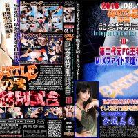BIPD-07 2016.08.16 BATTLE DAY Commemoration Independence Day Match III Mao Kaneshiro MIX fight Mao Kaneshiro
