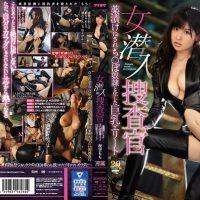 IPX-415 Female Infiltrate Investigator Drugged Chi ○ ○ Busty Elite Sakura Sky Momo