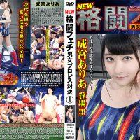 KFPN-01 NEW Fighting Fetish Men and Women Wrestling Showdown 1 Aria Narimiya