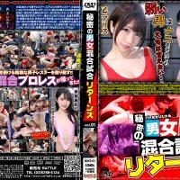 BDKR-01 Secret Gender Mixed Match Returns vol.01 Arisu Otsu, Aoi Mizutani