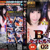 B-1TI-02 B-1 Title match 02 Mari Koizumi vs. Sakura Mochizuki
